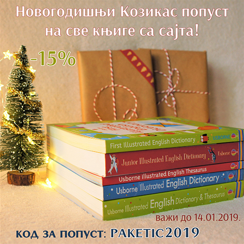новогодишњи