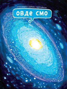 овдеСмо_Омот